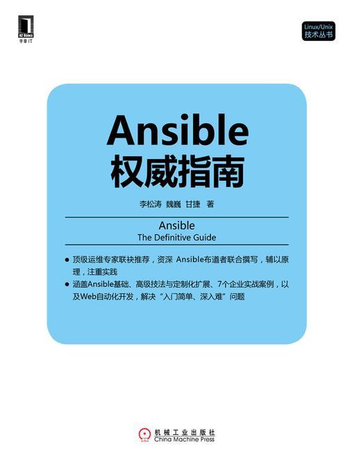 Ansible权威指南