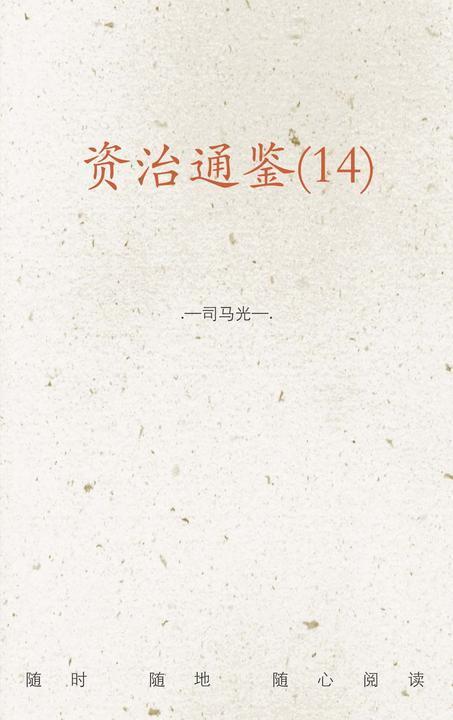 资治通鉴(14)
