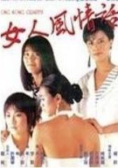 女人风情话 粤语(影视)