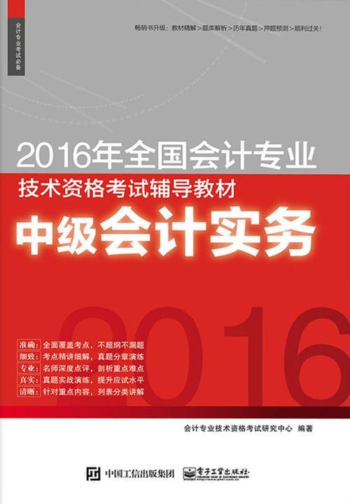 (2016年)全国会计专业技术资格考试辅导教材:中级会计实务
