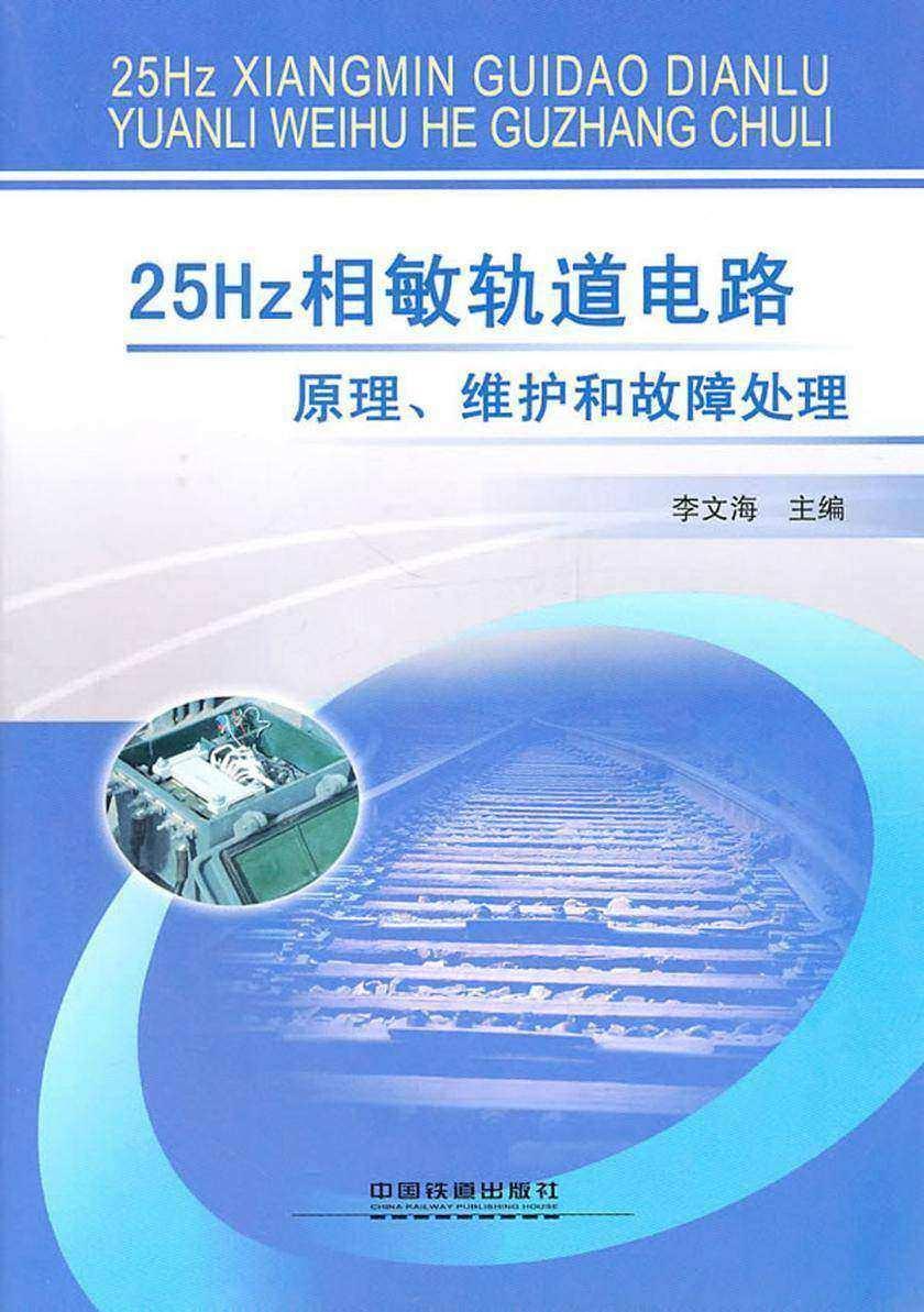25Hz相敏轨道电路原理、维护和故障处理