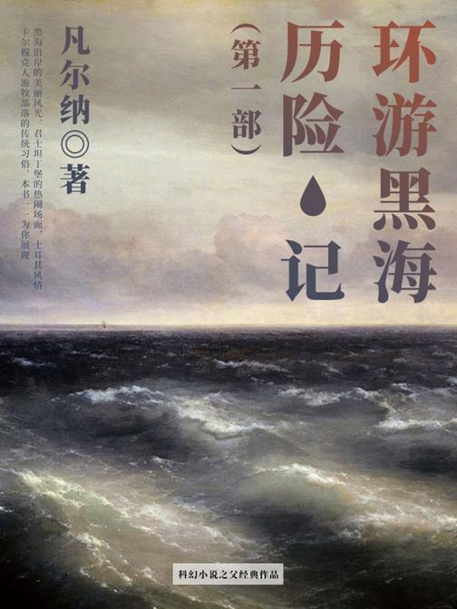 凡尔纳经典作品:环游黑海历险记(第一部)