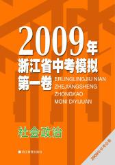 2009年浙江省中考模拟第一卷.社会政治(仅适用PC阅读)
