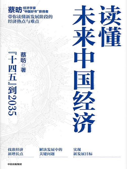 读懂未来中国经济