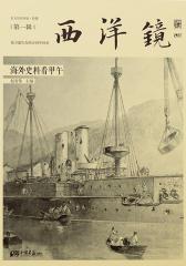 西洋镜:海外史料看甲午