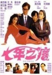 七年之痒 粤语(影视)