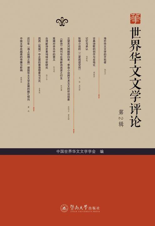 世界华文文学评论(第2辑)