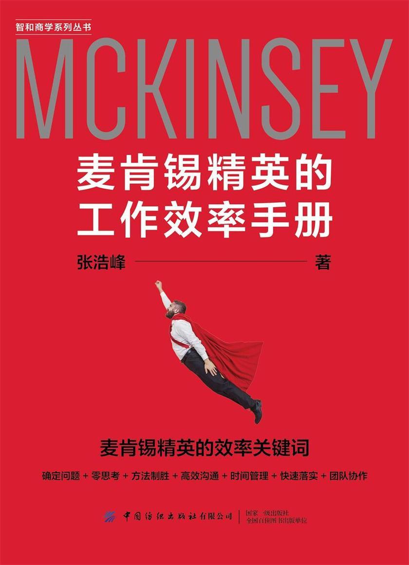 麦肯锡精英的工作效率手册