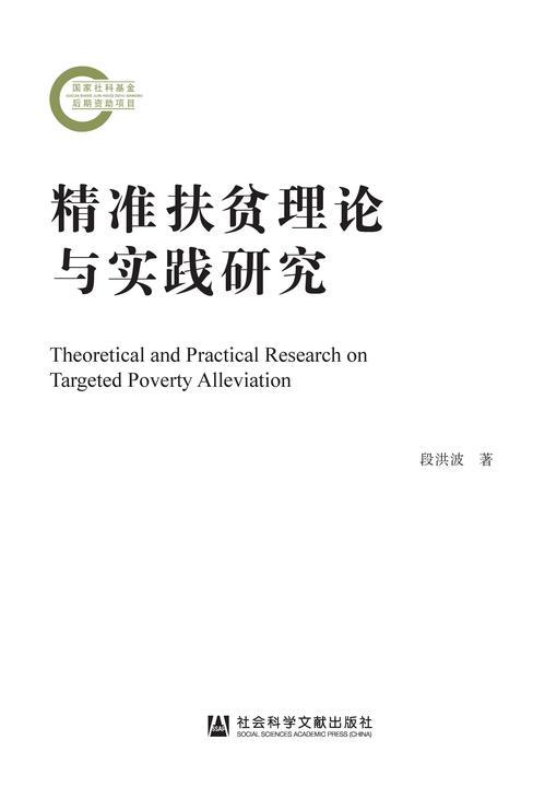 精准扶贫理论与实践研究