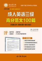 圣才学习网·2014年成人英语三级高分范文100篇【命题分析+答题攻略+强化训练】(仅适用PC阅读)
