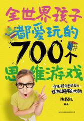 全世界孩子都爱玩的700个思维游戏
