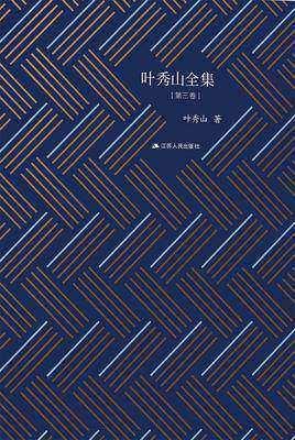 叶秀山全集·第三卷