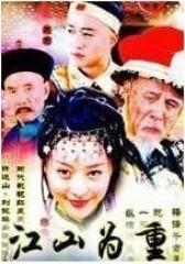 江山为重(影视)