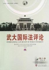 武大国际法评论(第八卷)