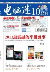 电脑迷 半月刊 2011年20期(电子杂志)(仅适用PC阅读)