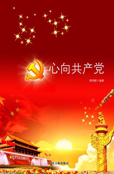 心向共产党