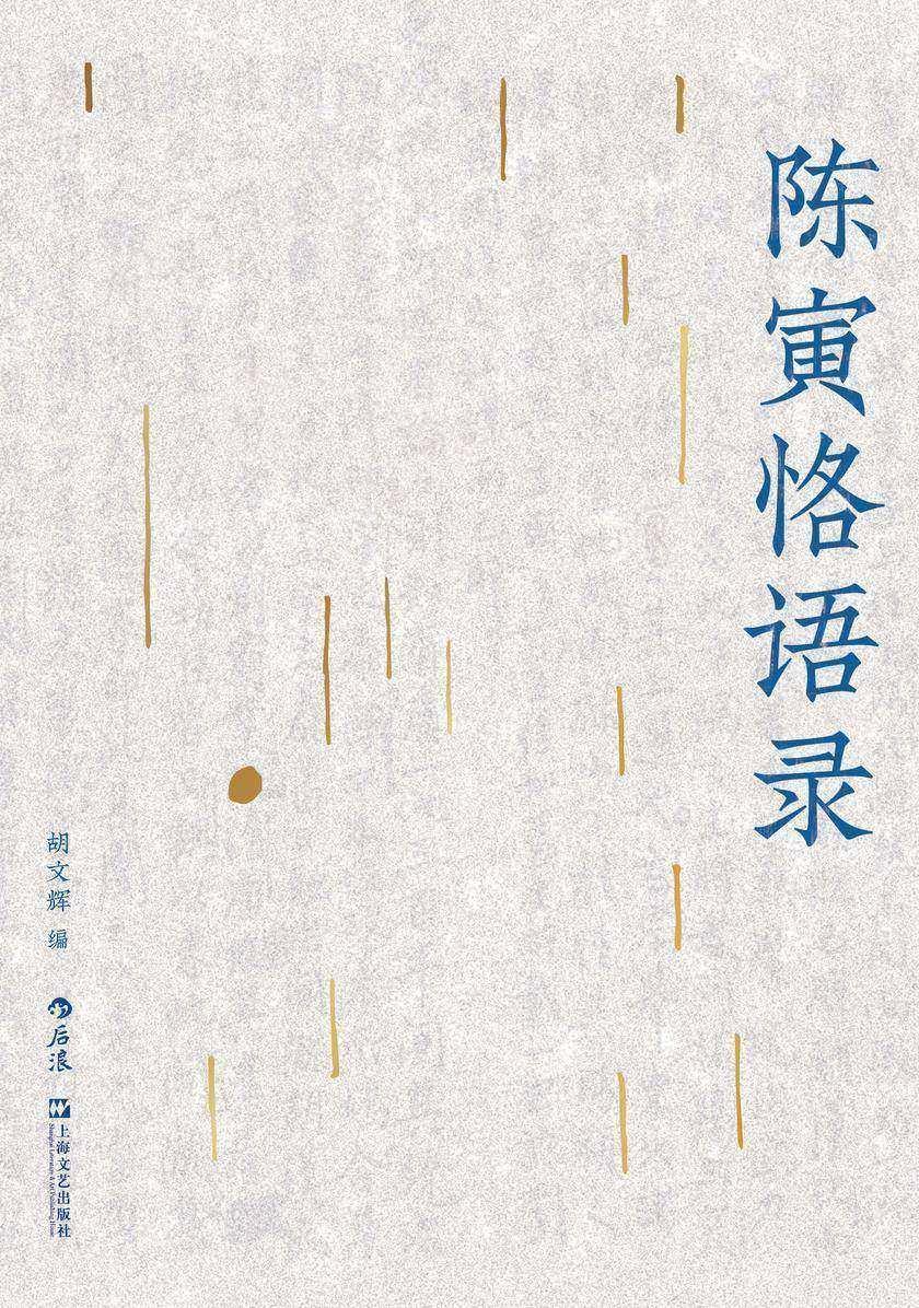 陈寅恪语录(原汁原味,呈现一代史家的学术世界,史识诗心,还原有血有肉的精神风貌!后浪出品)