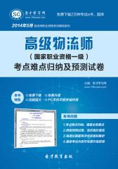 圣才学习网·2014年5月高级物流师(国家职业资格一级)考点难点归纳及预测试卷(仅适用PC阅读)