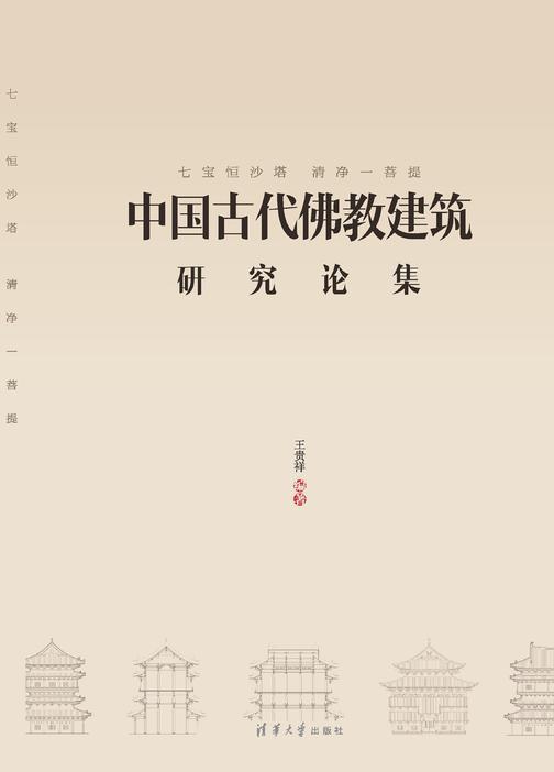 七宝恒沙塔,清净一菩提——中国古代佛教建筑研究论集