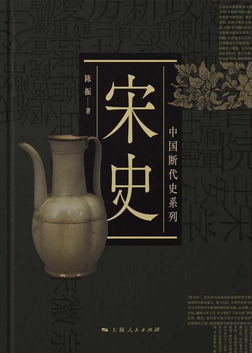 宋史(中国断代史系列)