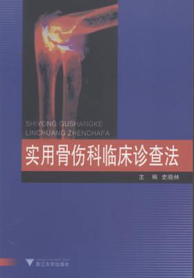 实用骨伤科临床诊查法