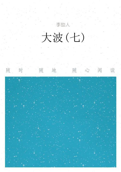 大波(七)