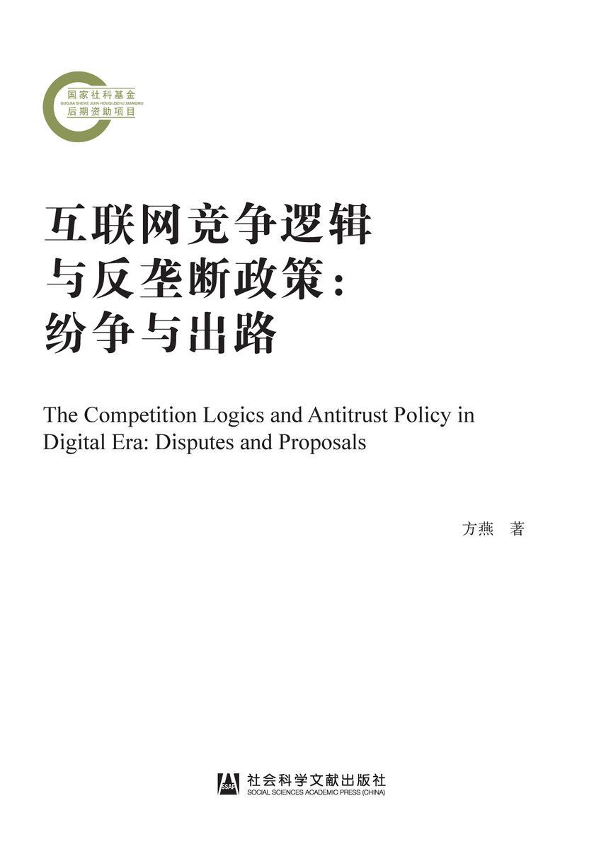 互联网竞争逻辑与反垄断政策:纷争与出路