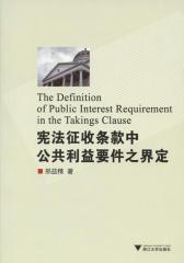 宪法征收条款中公共利益要件之界定