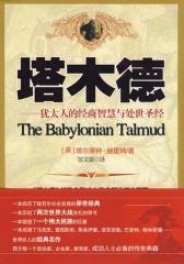 塔木德——犹太人的经商智慧与处世圣经
