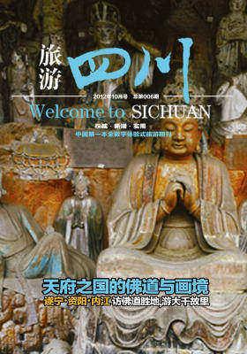 旅游四川 月刊 2012年10月(电子杂志)(仅适用PC阅读)