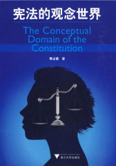 宪法的观念世界