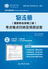 圣才学习网·2014年5月物流师(国家职业资格二级)考点难点归纳及预测试卷(仅适用PC阅读)