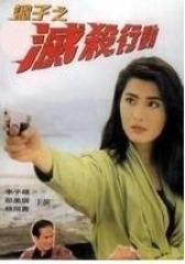 蝎子之灭杀行动 粤语(影视)
