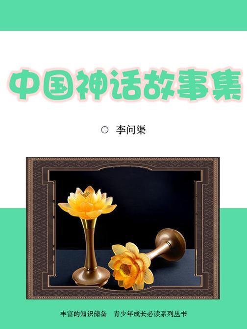 经典必读:中国神话故事集
