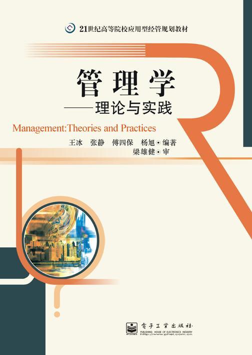 管理学——理论与实践