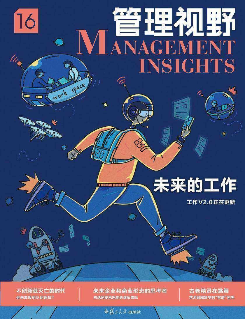 管理视野16:未来的工作(电子杂志)