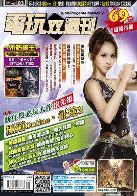 电玩双周刊 2011年12月·下(电子杂志)(仅适用PC阅读)