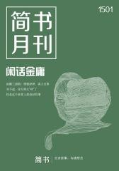 简书月刊1413 闲话金庸