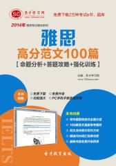 圣才学习网·2014年雅思高分范文100篇【命题分析+答题攻略+强化训练】(仅适用PC阅读)