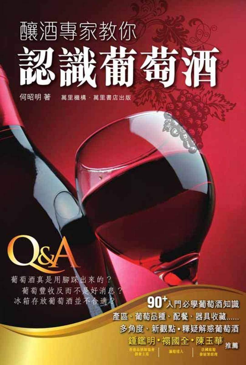 釀酒專家教你認識葡萄酒