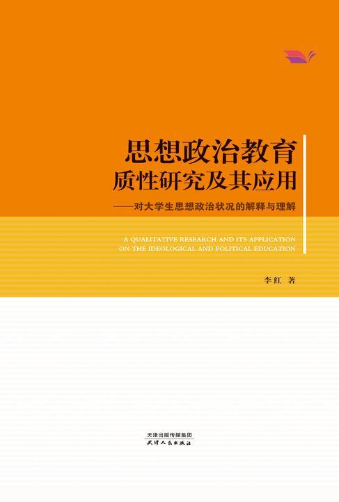 思想政治教育质性研究及其应用:对大学生思想状况的解释与理解