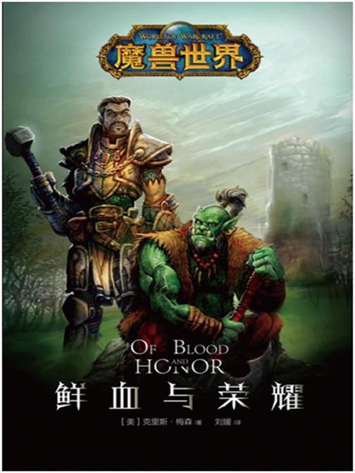 魔兽世界:鲜血与荣耀