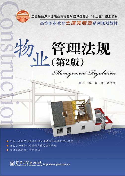 物业管理法规(第2版)