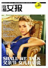 成都女报 周刊 2012年21期(电子杂志)(仅适用PC阅读)