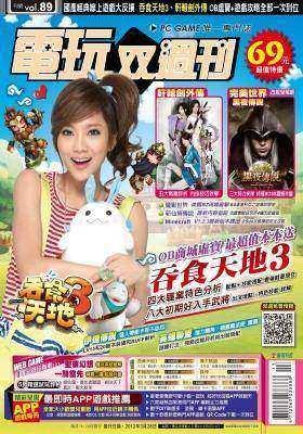 电玩双周刊 2012年3月·下(电子杂志)(仅适用PC阅读)