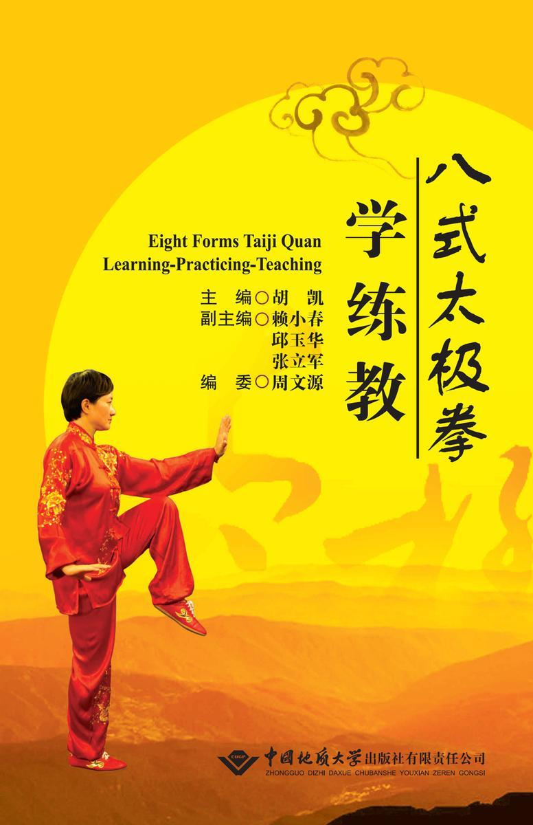 八式太极拳 学 练 教:中文、英文(仅适用PC阅读)