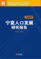 宁夏人口发展研究报告(2009)
