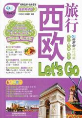 西欧旅行Let'sGo(畅销版)(亲历者旅行指南)