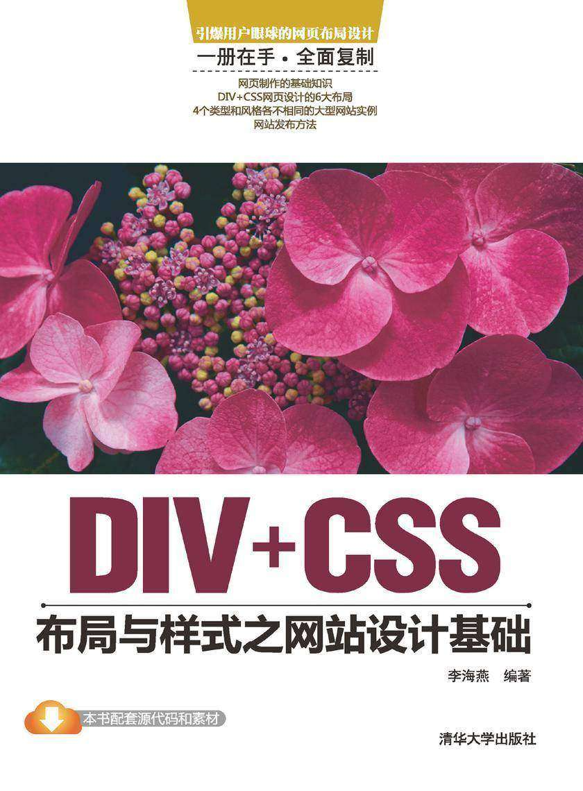 DIV+CSS布局与样式之网站设计基础