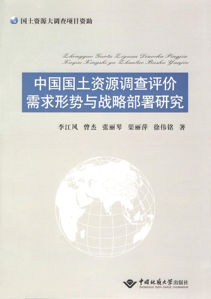 中国国土资源调查评价需求形势与战略部署研究